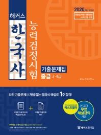 해커스 한국사능력검정시험 기출문제집 중급(3 4급)(2020)