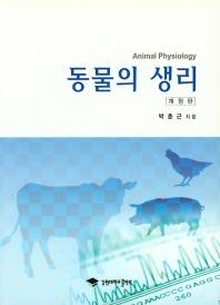 동물의 생리