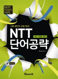 NTT 단어공략(시험 영단어 30일 완성)