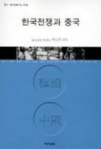 한국전쟁과 중국