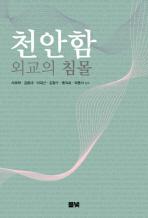 천안함 외교의 침몰