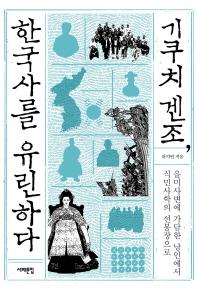 기쿠치 겐조, 한국사를 유린하다