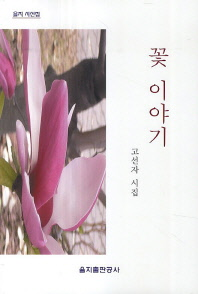 꽃 이야기