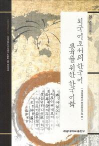 외국어로서의 한국어 교육을 위한 한국어학