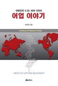 대한민국 0.2% 세계 13위의 어업 이야기