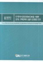 다기준의사결정모형을 이용한 경기도 주택정책의 효율적 운영방안 연구