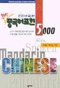 현지 중국어 표현 5000(스크립트+T:4포함)