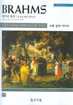 브람스 헝가리 춤곡 VOL.2