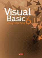 비주얼베이직 프로그래밍. 6