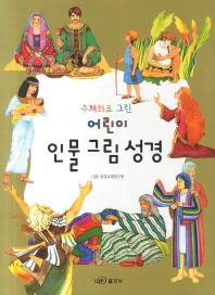 수채화로 그린 어린이 인물 그림 성경