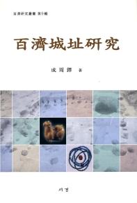 백제성지연구