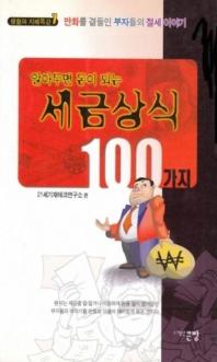 세금상식 100가지
