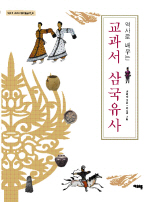 역사로 배우는 교과서 삼국유사