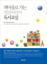 책마을로 가는 열린어린이 독서교실: 초등6