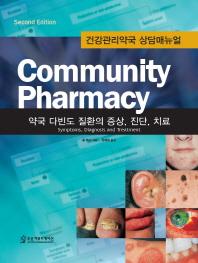 커뮤니티 파마시(Community Pharmacy)