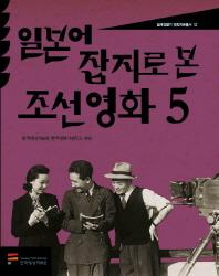 일본어 잡지로 본 조선 영화. 5