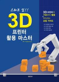스타트 업!! 3D 프린터 활용 마스터