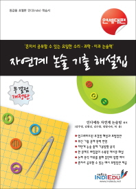 자연계 논술 기출 해설집: 연세대편(2013)