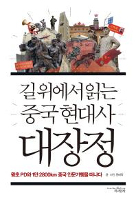 길위에서 읽는 중국현대사 대장정