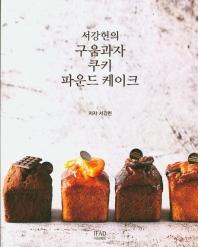 서강헌의 구움과자 쿠키 파운드 케이크