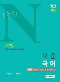오훈 국어(2018)
