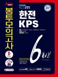 All-New 한전KPS NCS 봉투모의고사 6회분(2020 하반기)