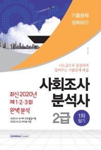 사회조사분석사 2급 1차 필기(2020)