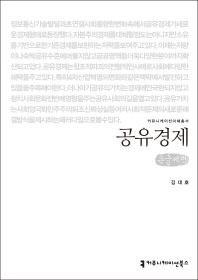 공유경제(큰글씨책)