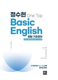 정수현 원탑 기초영어(2021)