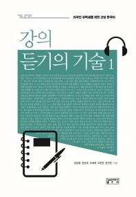 강의 듣기의 기술. 1
