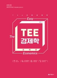 TEE 경제학: 문제편
