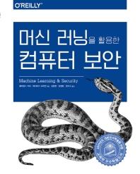 머신 러닝을 활용한 컴퓨터 보안