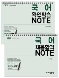 국어 확인학습 + 채움합격 노트(2020)