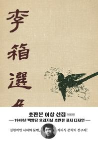 이상 선집(초판본)(1949년 백양당 오리지널 초판본 표지디자인)