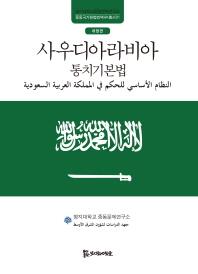 사우디아라비아 통치기본법