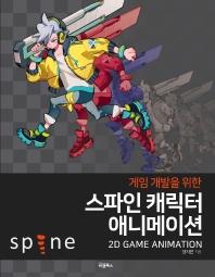 게임 개발을 위한 스파인 캐릭터 애니메이션
