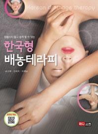 힘들이지 않고 쉽게 할 수 있는 한국형 배농테라피