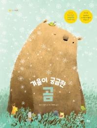 겨울이 궁금한 곰