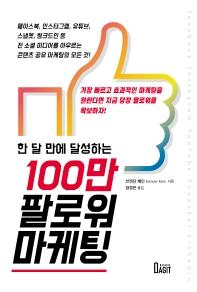 한 달 만에 달성하는 100만 팔로워 마케팅
