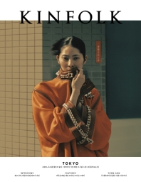 킨포크(Kinfolk) Vol. 32