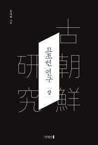 고조선 연구(상)