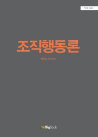 [빅북]조직행동론