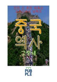 중국 역사 고중세, 전한 신 후한 위진남북조