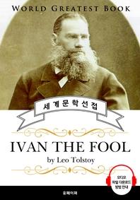 바보 이반(IVAN THE FOOL, 톨스토이 명작) - 고품격 시청각 영문판