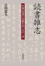 讀書雜志 中國の史書と宗敎をめぐる十二章