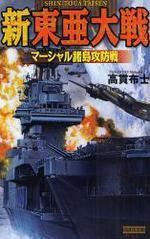 新東亞大戰 マ―シャル諸島攻防戰