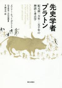 先史學者プラトン 紀元前一万年-五千年の神話と考古學