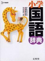 文英堂小學國語辭典 增補第4版