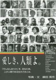 愛しき,人類よ. エチオピア&NAMIBIA ZIMBABWE SUDAN AFGHANISTAN MALI RUSSIA SYRIA INDIA SOUTH AFRICA JORDAN