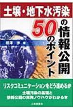 土壤.地下水汚染の情報公開50のポイント